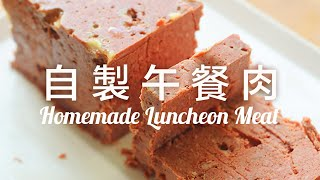 【Eng Sub】自製午餐肉  安心食材  Homemade SPAM/ Luncheon Meat Recipe