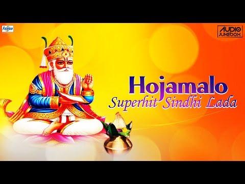 Superhit Sindhi Lada Songs Non Stop - Hojamalo | Hik Son Jo Rupayo | Sindhi DJ Remix Dance Songs
