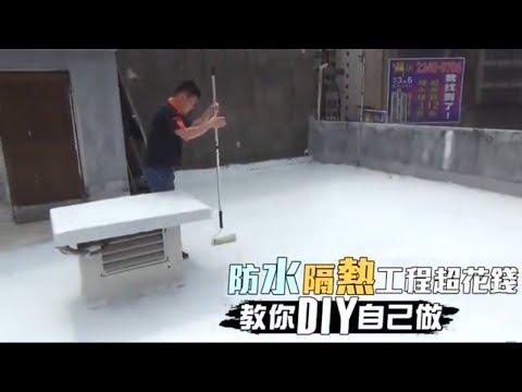 【省錢片】防水DIY工程超簡單 這樣做就對了 | 台灣蘋果日報