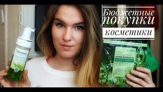 Покупки косметики || МАГНИТ КОСМЕТИК
