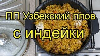 ПП Узбекский плов с индейки, пошаговый рецепт [4K]