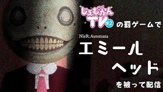 [LIVE] 【NieR:Automata】エミールヘッドを被って生配信してみた【ニーア オートマタ】