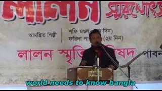 world needs to know bangla