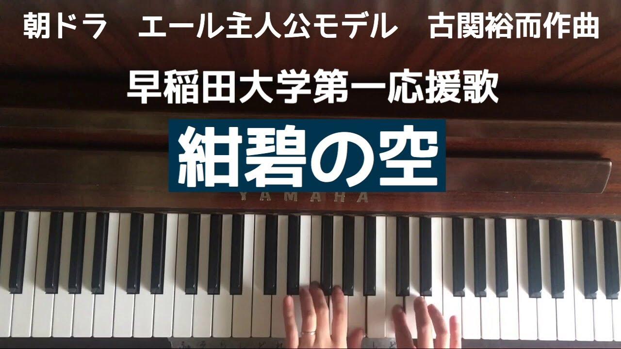 紺碧 歌 空 の 大学 応援 早稲田