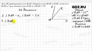 № 66 - Геометрия 7 класс Мерзляк