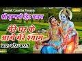 Download श्री कृष्ण के हिट भजन : मेरे घर के आगे श्याम (Original ) || Most Popular Krishna Bhajan MP3 song and Music Video