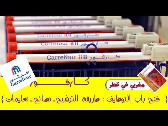 7e28b5c71 مغربي في قطر الحلقة 5 : للراغبين في العمل بكارفور قطر و تقوية حضوضك -  Carrefour qatar
