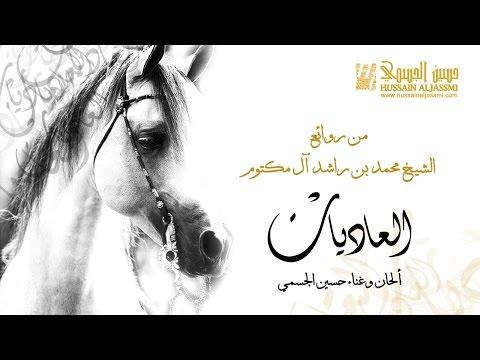 اغنية حسين الجسمي العاديات كاملة 2016