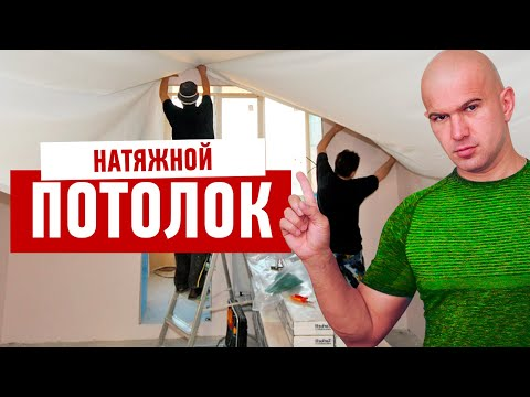 Натяжной потолок. Секреты монтажа от Алексея Земскова.