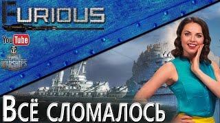 Лаги, баги и откаты / World of Warships /