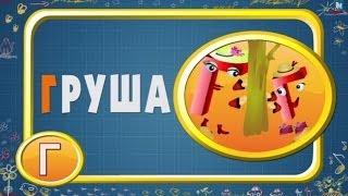Мультіпедія. Російський алфавіт - буква Г (Уроки тітоньки Сови) Г