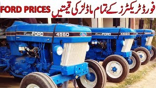Ford Tractor Price 2018 in Pakistan - All Models 3850, 4560, 5880
