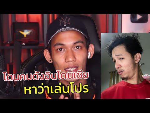 ดราม่า คนไทยโดนหาว่าเล่นโปร ไทย vs อินโดนีเซีย FREEFIRE