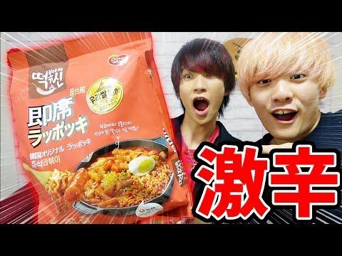 コストコで買った謎の韓国食品を食べてみた結果!?