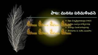 Manasu Parimalinchane - Karaoke