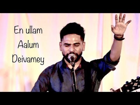 En ullam aalum deivamey with Subtitles - | தமிழ் ஆராதனை பாடல் by Joel Aruldoss