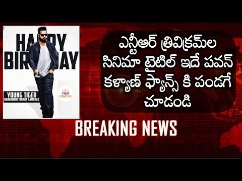 Jr NTR - Trivikram Movie TITLE will Surprise Pawan Kalyan Fans | Thaman | #NTR28 | Film Mantra