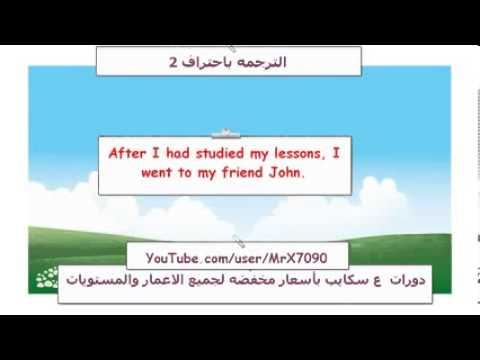 تعلم الترجمة من الانجليزية للعربية 2