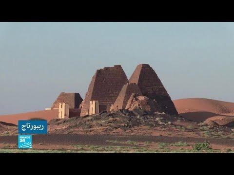 أهرامات مروي في السودان.. مصدر للنمو الاقتصادي في البلاد  - 18:00-2019 / 12 / 3