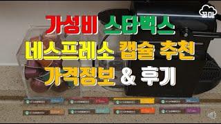 가성비 스타벅스 네스프레소 캡슐추천 /캡슐 가격정보 &…