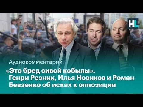 «Это бред сивой кобылы». Генри Резник, Илья Новиков и Роман Бевзенко об исках к оппозиции