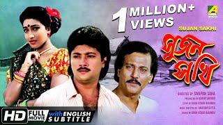 Sujan Sakhi | সুজন সখি | Bengali Romantic Movie | English Subtitle | Rituparna, Abhishek Chatterjee