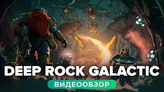 Обзор игры Deep Rock Galactic
