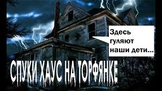 Митинг Торфянка Противостояние Дом с привидениями на Торфянке.
