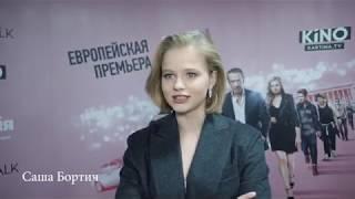 """Европейская премьера фильма """"Миллиард"""" с участием Саши Бортич в Лондоне!"""