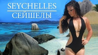 My Seychelles / Сейшелы(Отдых на Сейшельских островах (о.Маэ, о.Ля-Диг, о.Праслин, о.Коко, о.Кузэн, о.Курьез, о.Сант-Пьер, о.Фелисите,..., 2013-04-13T19:45:22.000Z)