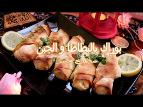 🌙 :   bourek aux pommes de terre et fromage ( بوراك بالبطاطا و الجبن  ) - Matbakh kamar