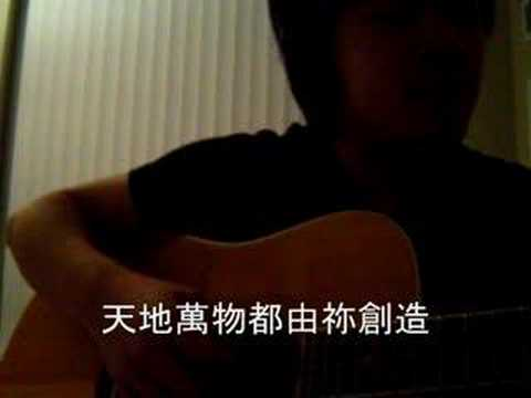 Original Chinese Gospel Song - Lord My Strength (主我的依靠)