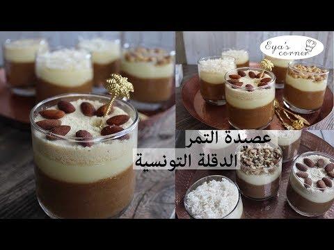 --عصيدة-التمر/-الدقلة-التونسية---,-recette-tunisisenne,assidet-degla,-tmar