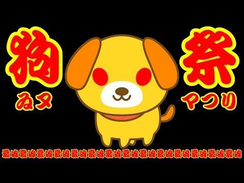 [実況] 狗祭(iNu-mAtSuRi) - CoD4 [最凶]