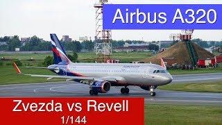 airbus A320 :: 1/144 :: Zvezda vs Revell :: Распаковка и обзор