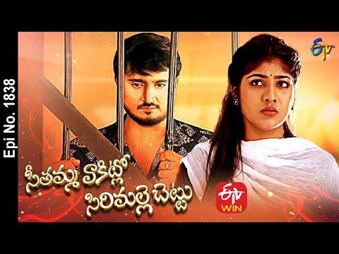 Download Seethamma Vakitlo Sirimalle Chettu   14th October 2021   Full Episode No 1838   ETV Telugu