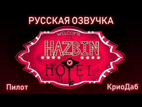 ОТЕЛЬ ХАЗБИН (пилот) | HAZBIN HOTEL (PILOT) [Русская озвучка | KrioDub Ft. Soderling]