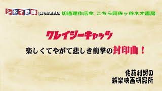 「無責任」誕生の瞬間! ・「ホンダラ」の無意味の意味 ・「誠に遺憾に存じます」を作詞したアオシマが国会で決めたのだ! ・楽しいけど悲しい封印曲.