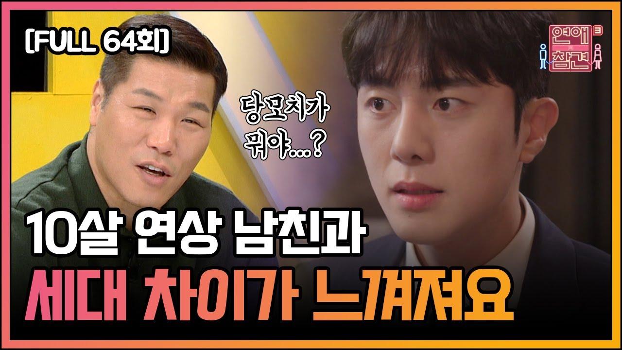 [FULL영상] 연애의 참견3 다시보기   EP.64   KBS Joy 210323 방송