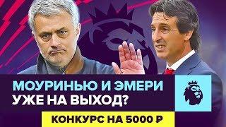МОУРИНЬЮ vs ЭМЕРИ - кого уволят первым? Итоги 2-го тура АПЛ | Конкурс на 5000 рублей