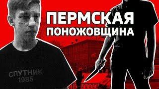 Пермская поножовщина. Кто такой Лев Биджаков? // ТРЕЙЛЕР