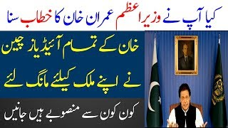 Imran Khan Speech to Nation | Imran Khan ka Qoum Say Khitab | Spotlight