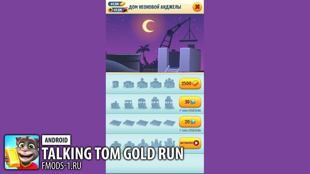 скачать взломанную игру tom gold run