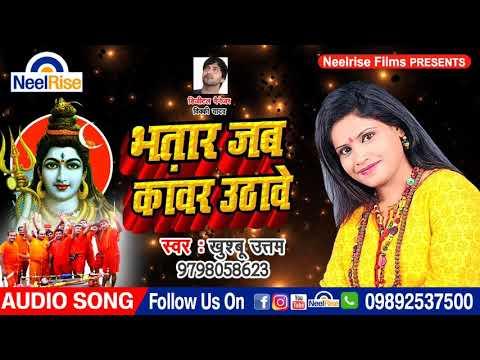 #Top New Bol Bam Song 2018 #Bhatar Jab Kanwar Uthawe #Khushboo #Uttam का सबसे बड़ा हिट गाना