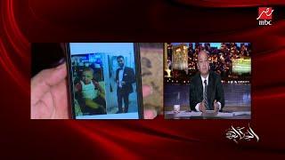 عمرو أديب: اجازة العيد شهدت عدد من الجرايم المروعة.. زوجة قتلت زوجها.. وزوج قتل زوجته ب١١ طعنة