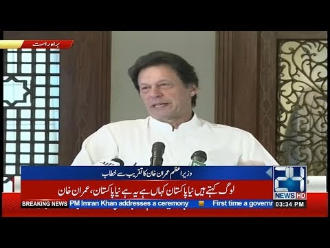 'Pakistan Citizen Portal' | PM Imran Khan Addresses To Ceremony | 28 Oct 2018 | 24 News HD