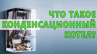 газовый конденсационный котел в Крыму(, 2016-05-04T15:11:44.000Z)