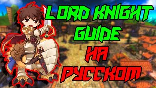 🔥 Гайд на Lord Knight|Рыцаря|ЛК // Ragnarok Mobile