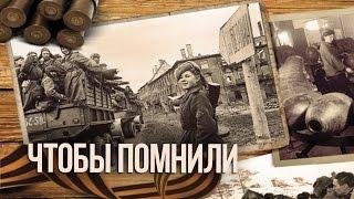 Чтобы помнили... Беспримерный героизм простого советского солдата в Великой Отечественной войне