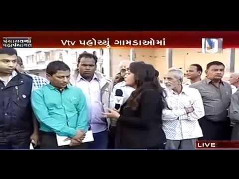 Panchayat Ni Mahapanchayat | Uttarsanda Village ( Kheda) | Vtv Gujarati